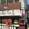 北の大地 三田店
