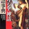 アンドロメダ姫の物語(その2)
