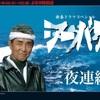 三重県北部バチ抜けシーバス釣行 3月15〜17日