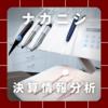 【決算情報分析】株式会社ナカニシ(NAKANISHI INC.、7716)