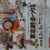 20180601(金曜日)  於新幹線
