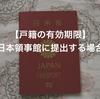 【戸籍の有効期限】領事館提出の戸籍謄本は有効期限6ヶ月以内に変更 パスポート更新