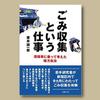 #藤井誠一郎「ごみ収集という仕事: 清掃車に乗って考えた地方自治」