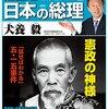 新つれづれなるままに歴史を語る「日本の近現代史」敗戦の原因を考える~その3~