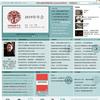 世界民俗学研究センターが中国民俗学会のウェブサイトで紹介されました。