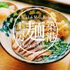 【大阪/穴場】海遊館近場のおすすめランチ!築港麺工房で美味しいうどんをいただきました!