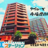 アプローズ南福岡駅東/博多区 中古マンション 売却