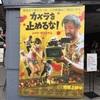 【ネタバレなし】カメラを止めるな!感想。ここ10年で最高の日本映画という評価は伊達じゃない