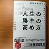 職業選択は必須、あはは~ん♪ 「『人生の勝率』の高め方」 土井英司 KADOKAWA
