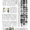 西春日井教職員労働組合の機関紙に掲載されました