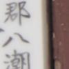【埼玉県】南埼玉郡八潮町大字垳