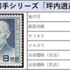 【切手買取】文化人切手シリーズ vol.5 坪内逍遥
