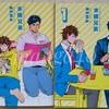 漫画「本橋兄弟」シュールなギャグと世界一温かい物語