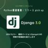 Django 3.0について紹介します