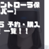 【コントローラ保護カバー】PS5 予約・購入 情報 一覧!!