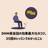 【35回の実体験】DMM英会話の効果を出すために必要なこと