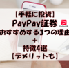 【手軽に投資】PayPay証券をおすすめする3つの理由+特徴4選+デメリット