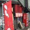 ワンタンチャーシュー麺@中華そば うさぎ 2020ラーメン#52