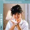 Temptation(誘惑)/本田美奈子