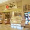 おひつごはん 四六時中 イオン浦和美園店
