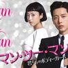 韓国ドラマ『マン・ツー・マン ~君だけのボディーガード~』を見始めた