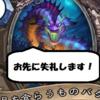 【スタン落ち】ドラゴン年に消えちゃうカードを振り返る。①中立編【殿堂入り】