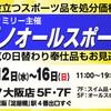 読売ファミリー主催ミズノオールスポーツバザール、11月12~16日ミズノ大阪店で開催!