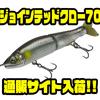 【GANCRAFT】大人気の最小サイズのジョイクロ「ジョインテッドクロー70」通販サイト入荷!