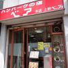 都営大江戸線蔵前駅近く ハンバーグの店 ベアのポークカレー(笑)!!!