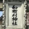 和布刈神社    御朱印と狛犬    門司区