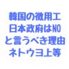 日本人が韓国に対して徴用工や慰安婦問題についてNOと言うべき理由。ネトウヨで何が悪い?