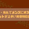 河原町・烏丸でメンズにオススメなカットが上手い美容院6選!【口コミ調べ!】