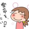磐梯山のイエローフォールへ♪(その1)