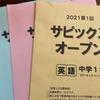 【SAPIX中学部】中1 第1回サピックスオープン結果