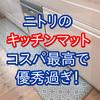 ニトリのキッチン用クッションフロアマットがオシャレでコスパ最高!優秀過ぎた!