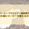 コーヒープロジェクト最前線③ 〜誰の為にコーヒーを植えるのか〜