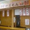 [20/01/22]「上間食品」(JA ファーマーズマーケット) の「名無し弁当(揚げサンマ他)」 291円 #LocalGuides