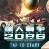 無人戦争2099 ベータ版アプリ当選【レビュー&感想】