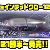 【ガンクラフト】先日も即完したルアー「ジョインテッドクロ−128」21時半より発売!