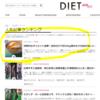 【人気No.1】女性セブンに取材された50kg痩せたダイエット総まとめ