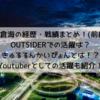 【RIZIN】朝倉海の経歴をまとめてみた!(前編)OUTSIDER時代の戦績は?きゅるるんかいぴょんとは?youtubeでの活動についても紹介!