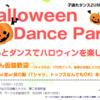 【参加者募集】子どもと祝おうハロウィンダンスパーティ