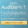 今がチャンスだ、オーディオブックのAudible 2か月無料体験キャンペーン中