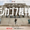 映画鑑賞〜シカゴ7裁判