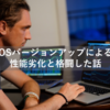 OSバージョンアップによる性能劣化と格闘した話