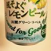 キリン新商品3種まとめて「ひこうき雲・若葉・レモンピール」