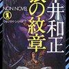 『狼の紋章、アダルト・ウルフガイ・シリーズ 2~5 (NON NOVEL) [Kindle 版]』 平井和正 生賴範義 祥伝社