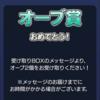 【モンスト】500万円当たってくださーい(*´∀`*)【ミリオンくじ】