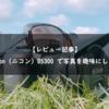 【レビュー記事】Nikon(ニコン)D5300 で写真を趣味にしよう