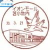 【風景印】イオンモール苫小牧内郵便局(3/21押印)